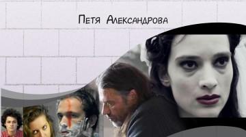 Корица-Петя Александрова