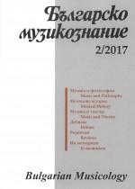 Bulgarian musicology 2017-2