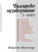 Bulgarsko muzikoznanie 2017 - br3-4 _1-4_koriza