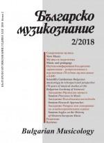 Bulgarsko muzikoznanie 2018-2