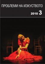 Problemi na izkutvoto Broi_3-2018-cover