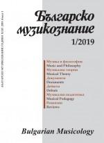 Bulgarsko-muzikoznanie-2019-1