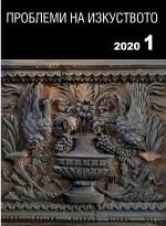 KORICA-1-2020