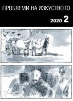 KORICA-2-2020