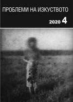 KORICA-4-2020
