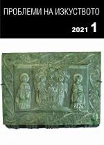 KORICA-1-2021