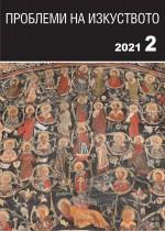 KORICA-2-2021